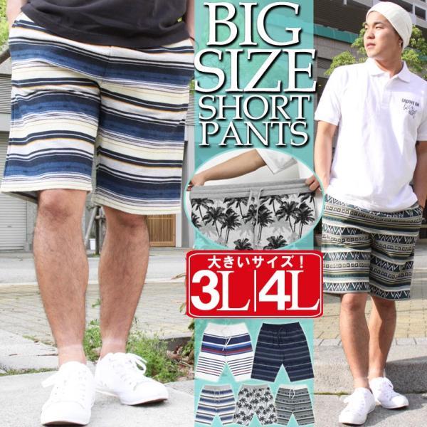 ショートパンツ 大きいサイズ ビッグサイズ 3L 4L XXL XXXL メンズ ハーフパンツ ショーツ 短パン 半ズボン イージーパンツ ボーダー 総柄 ネイティブ柄|owl