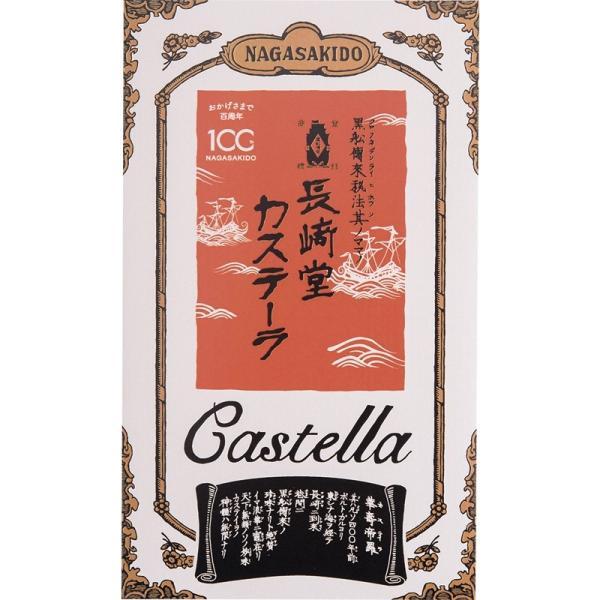 長崎堂カステーラ 5切