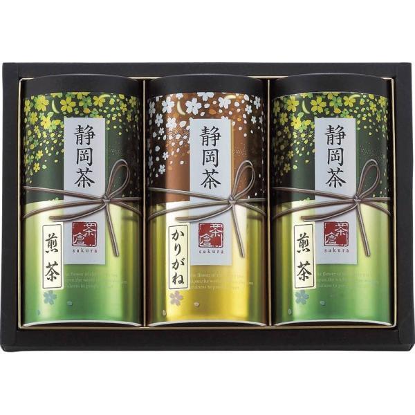 静岡茶詰合せ「さくら」