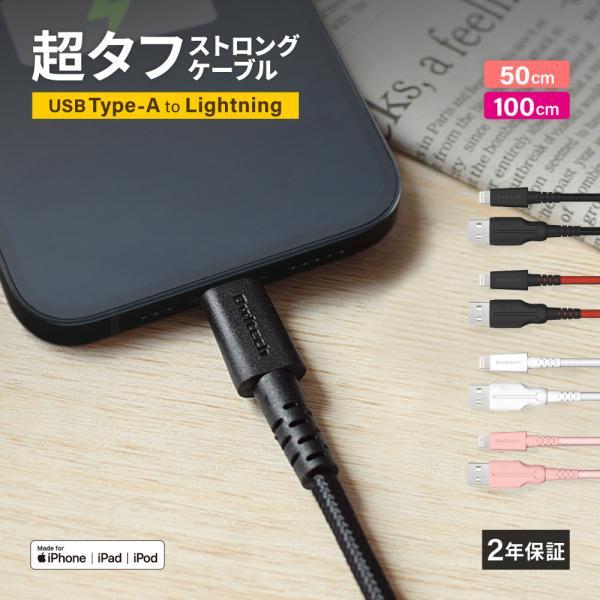 iphoneケーブル ライトニングケーブル Apple認証 アイフォン充電ケーブル 急速充電 超タフ 断線しにくい アイホン 30cm 70cm 100cm 2.4A 増税前スペシャルセール|owltech
