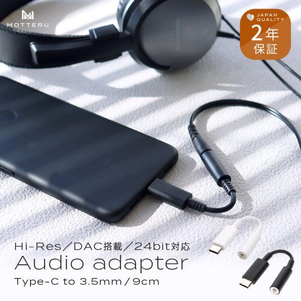 オーディオ変換アダプターハイレゾ対応USBType-C3.5mmイヤホンスマートフォンAndroidMOTTERU