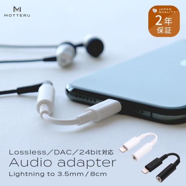 オーディオ変換アダプターライトニングイヤホンケーブルiPhoneApple認証Φ3.5mmMOTTERU