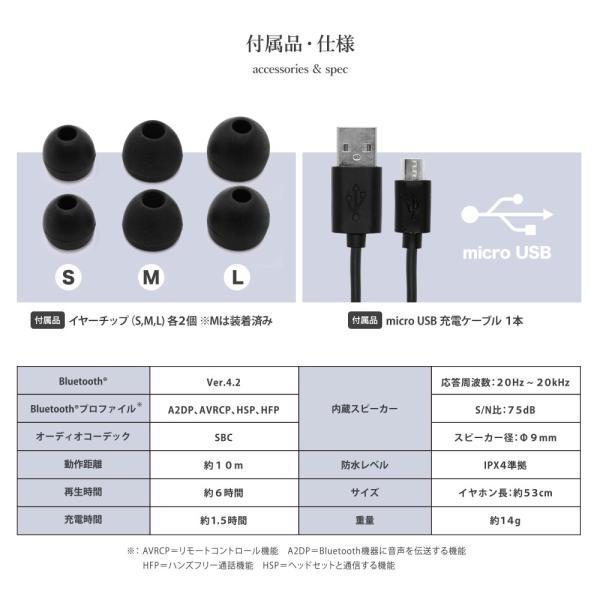 ワイヤレスイヤホン カナル式 マグネット付き マイク リモコン ハンズフリー通話 生活防水 Bluetooth 宅C|owltech|08