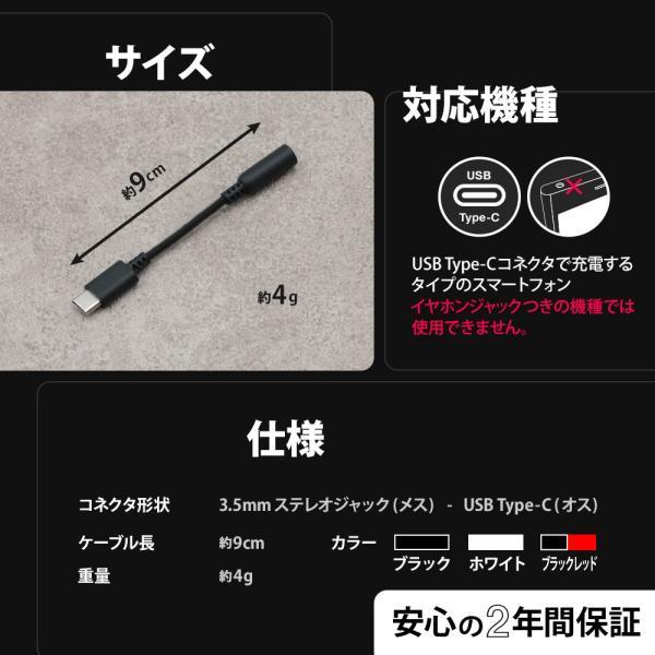 オーディオ変換アダプタ イヤホン ヘッドホン typec デジタル対応 スマホ アンドロイド USB Type-C 半期決算SALE|owltech|05