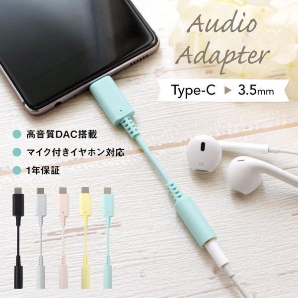 オーディオ変換アダプタ イヤホン ヘッドホン typec デジタル対応 スマホ アンドロイド USB Type-C 半期決算SALE|owltech