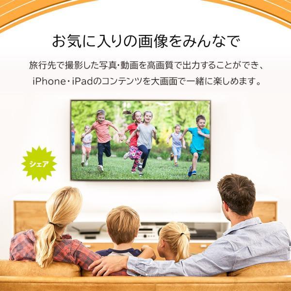HDMI変換ケーブル iPhone iPadをテレビに接続 増税前スペシャルセール|owltech|04