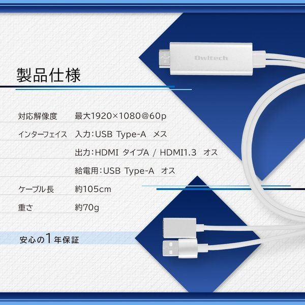 HDMI変換ケーブル iPhone iPadをテレビに接続 増税前スペシャルセール|owltech|08