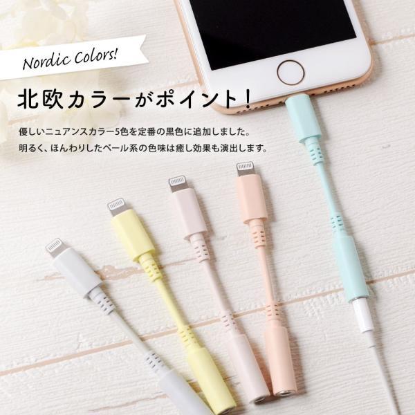 ライトニング イヤホン ヘッドフォン ケーブル iPhone Apple認証 オーディオ変換アダプター DAC搭載 Φ 3.5mm owltech 02