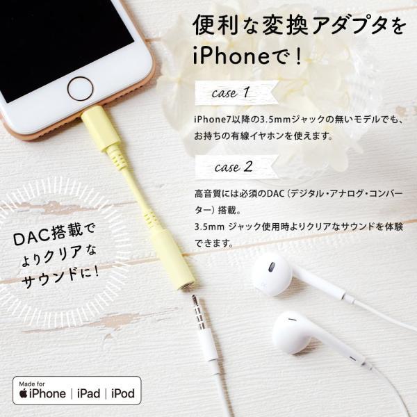 ライトニング イヤホン ヘッドフォン ケーブル iPhone Apple認証 オーディオ変換アダプター DAC搭載 Φ 3.5mm owltech 03