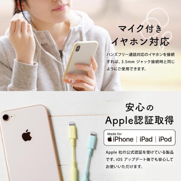 ライトニング イヤホン ヘッドフォン ケーブル iPhone Apple認証 オーディオ変換アダプター DAC搭載 Φ 3.5mm owltech 05