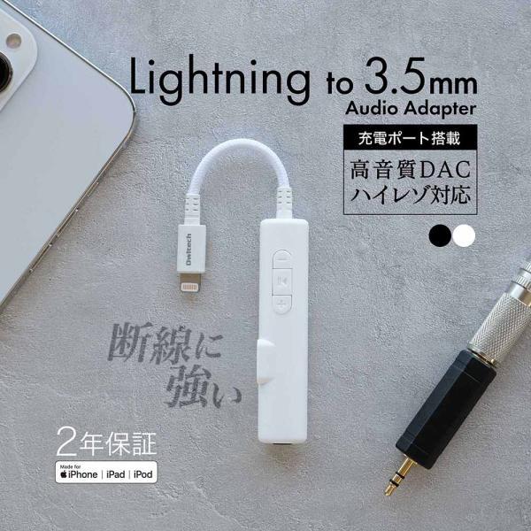 ライトニングイヤホンヘッドフォンオーディオ変換アダプター充電用Lightningポートハイレゾ対応DAC搭載iPhoneあいふぉ