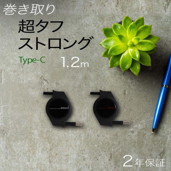 Type-Cケーブル 巻き取り式 充電ケーブル 120cm スマホ タブレット 超タフ ストロング USB タイプC typec 巻取 Type-A to Type-C|owltech