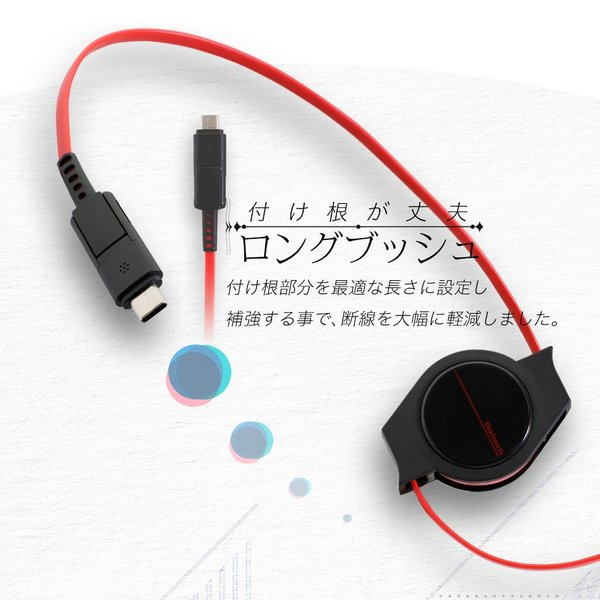 microUSBケーブル 巻取式 Type-C変換アダプタ付き 2年保証 超タフ ストロング ケーブル 120cm 1.2m スマホ タブレット USB-C owltech 02