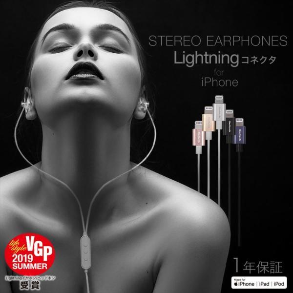 イヤホン ライトニングコネクタ用 有線 iPhone iPad iPod Lightningコネクタから音楽を聴けるイヤホン リモコン+マイク 宅C|owltech