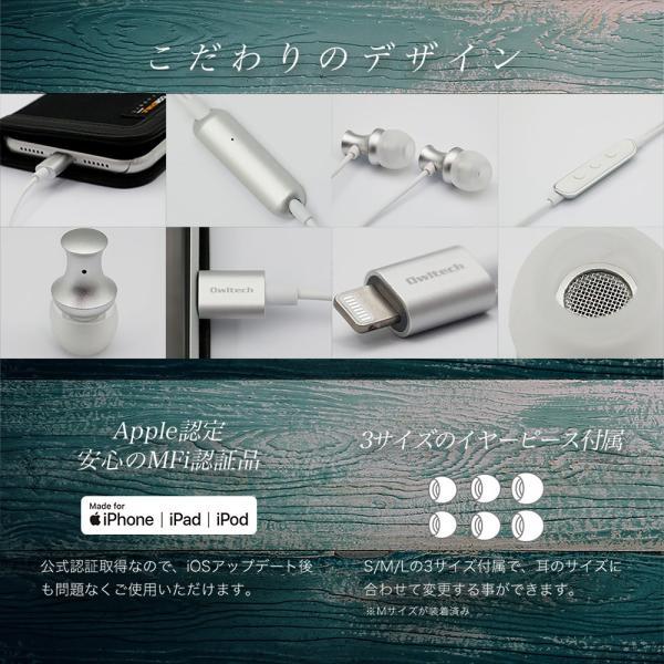 イヤホン ライトニングコネクタ用 有線 iPhone iPad iPod Lightningコネクタから音楽を聴けるイヤホン リモコン+マイク 宅C|owltech|05