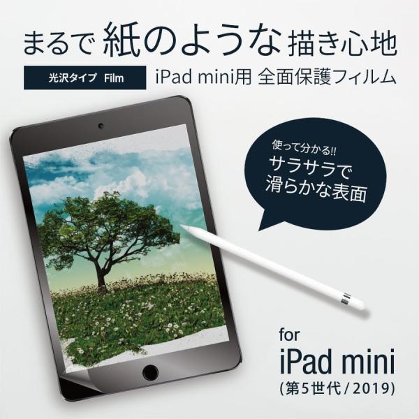 画面保護フィルム iPad mini 5 2019年モデル対応 紙のような描き心地 光沢タイプ 増税前スペシャルセール owltech