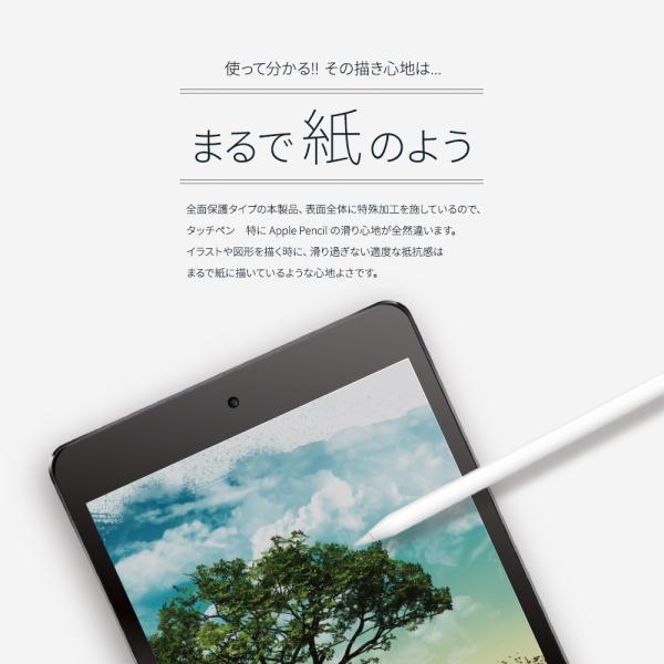 画面保護フィルム iPad mini 5 2019年モデル対応 紙のような描き心地 光沢タイプ 増税前スペシャルセール owltech 02