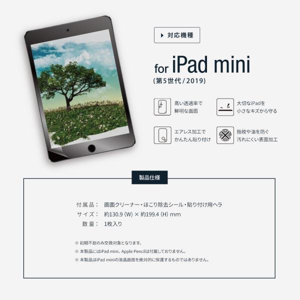 画面保護フィルム iPad mini 5 2019年モデル対応 紙のような描き心地 光沢タイプ 増税前スペシャルセール owltech 06