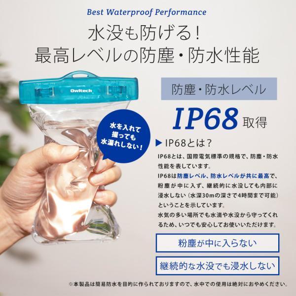 防水ケース 5.5インチまでのスマホ iPhone対応 IP68取得 防塵防水 ストラップ プール 海水浴 防災 水辺 増税前スペシャルセール|owltech|04