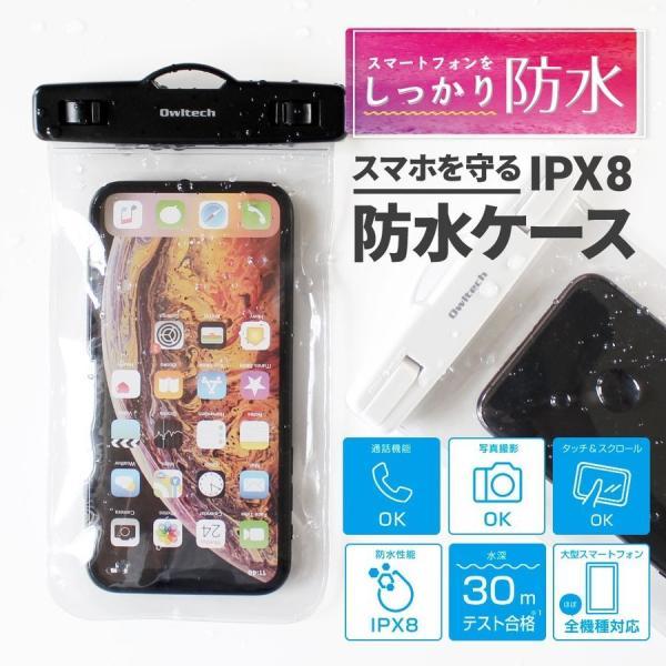 防水ケース iPhoneXS Max対応 プール 小物入れ 財布 小物ケース ストラップ付き IPX8認定 増税前スペシャルセール|owltech