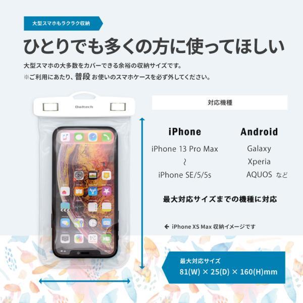 防水ケース iPhoneXS Max対応 プール 小物入れ 財布 小物ケース ストラップ付き IPX8認定 増税前スペシャルセール|owltech|07