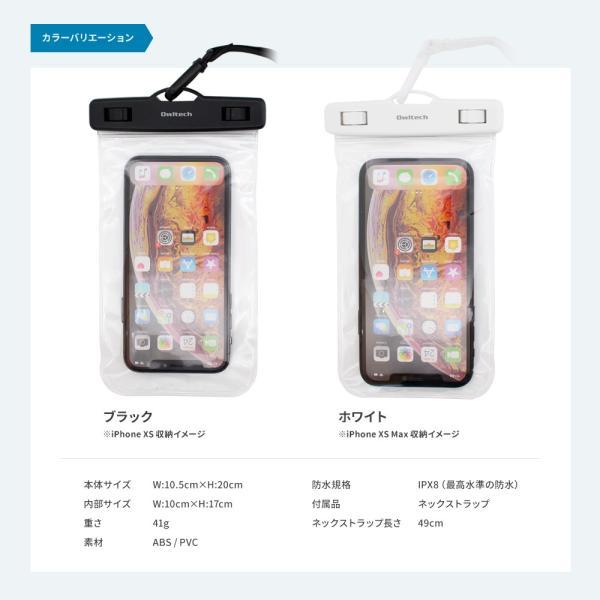 防水ケース iPhoneXS Max対応 プール 小物入れ 財布 小物ケース ストラップ付き IPX8認定 増税前スペシャルセール|owltech|09