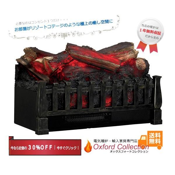 電気薪暖炉 メープルフレーム 送料無料/特別割引 定価35%OFF!! LLOYD GRANDE/ロイドグランデ/電気ログセット 小型暖房 薪ストーブ 暖炉型ストーブ