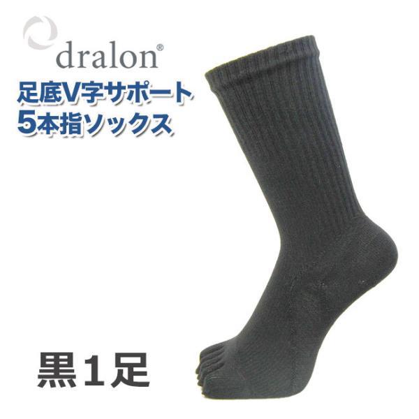 5本指ソックスメンズスポーツくるぶし丈吸湿速乾ドラロン繊維使用クルー丈黒1足