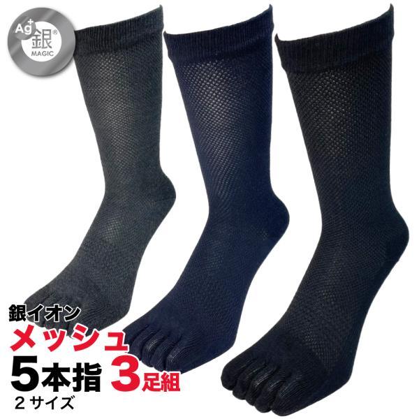 5本指ソックスメンズ靴下夏用メッシュ銀イオン五本指靴下3足セット(25-27cm) メール便なら
