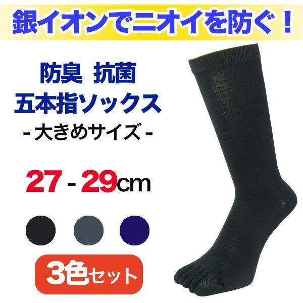 靴下メンズ5本指ソックス大きめ無地3足セット