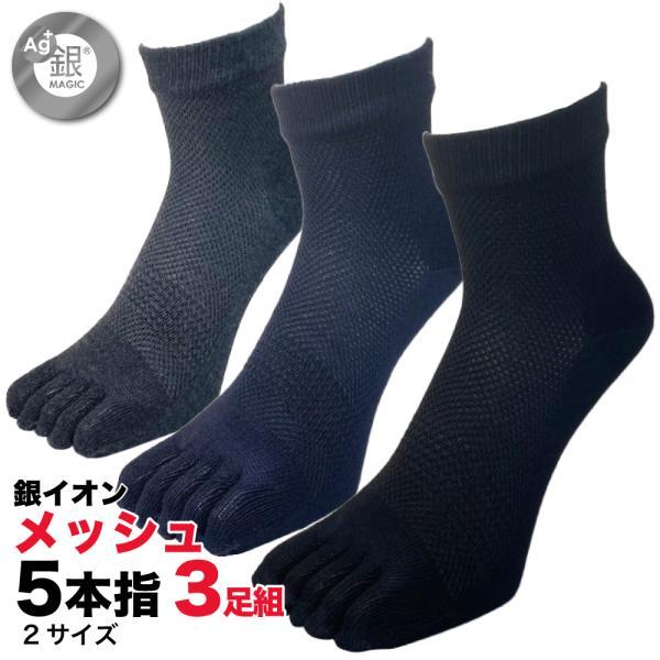 5本指ソックスくるぶしメンズ靴下夏用くるぶしメッシュの銀イオン消臭靴下3色セット(25-27cm)