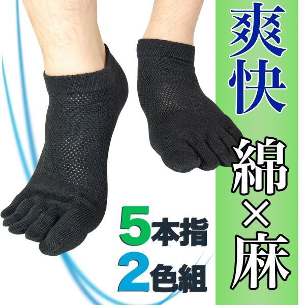 5本指靴下メンズくるぶし綿と麻のメッシュソックスショート丈2色セット
