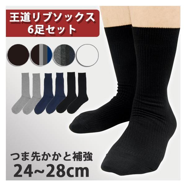 靴下メンズビジネスソックスつま先かかと補強抗菌加工6足セット24-28cm
