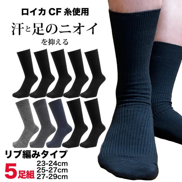 靴下メンズビジネスソックス強力消臭ROICAを使用した靴下5足セット(23-29cm)