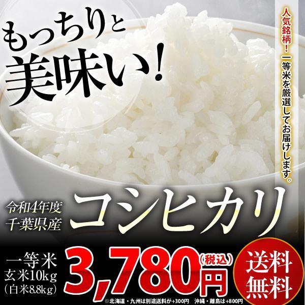 米 10kg 玄米 新米 令和3年 千葉県産 コシヒカリ お米 白米 精米 無料 送料無料 ※地域によりまして別途送料が発生致します。