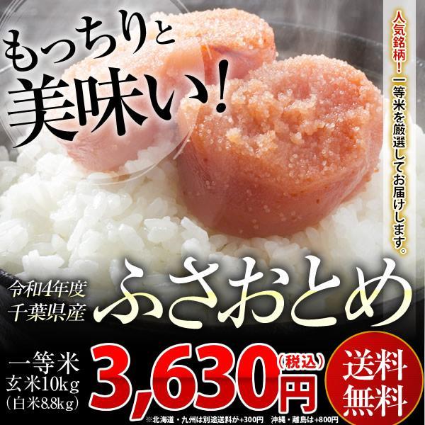 米 10kg 玄米 新米 令和3年 千葉県産 ふさおとめ お米 白米 精米 無料 送料無料 ※地域によりまして別途送料が発生致します。