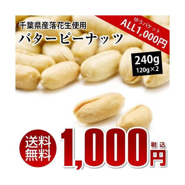 バターピーナッツ 240g(120g×2) ピーナッツ おつまみ ALL¥1000 送料無料 千葉県産落花生使用 お試し品 ※ゆうパケットでのお届けとなります。 得トク0706
