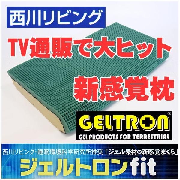 ジェルトロン/GELTRON/西川のジェルトロン枕/ジェルトロンフィット枕/ジェルトロンfitまくら西川リビング oyasumi