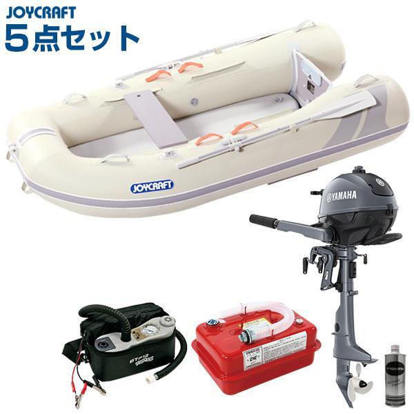 ジョイクラフト ラポッシュ260SS+ヤマハ2馬力セット 3人乗りゴムボート わくわくセット21