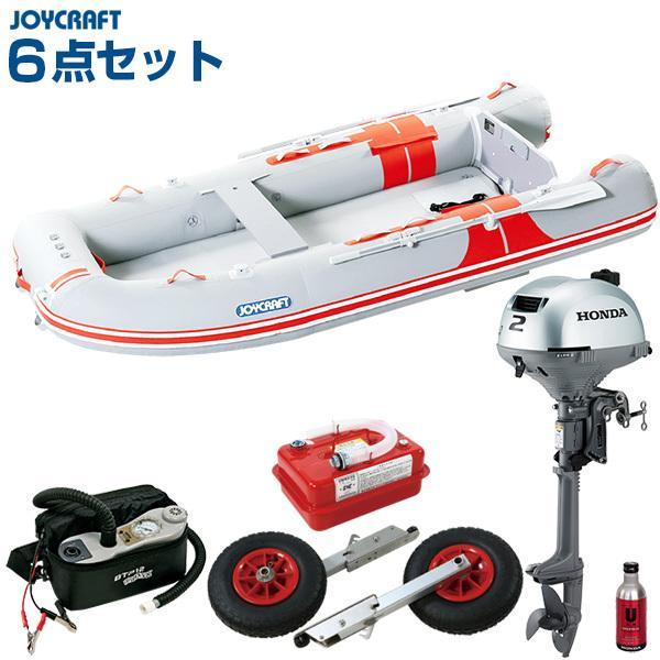 ジョイクラフト オレンジペコ323ワイドSS+ホンダ2馬力セット 5人乗りゴムボート わくわくセット21