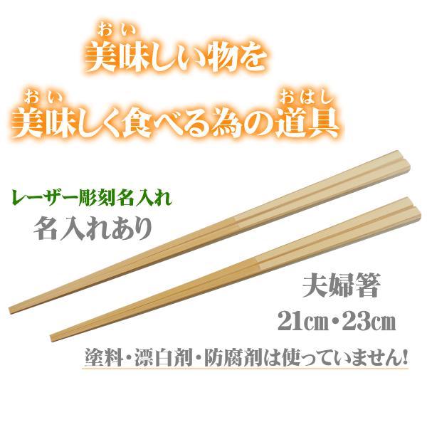 箸名入れ夫婦箸日本製無垢すべらない竹箸21cm23cmセット竹製名前入り