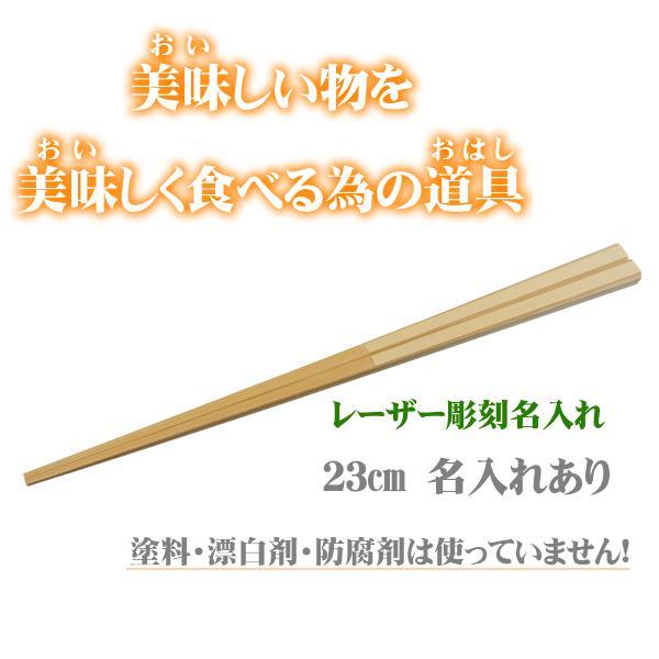 箸名入れ材料日本製無垢すべらない竹箸男性用23cmお試し価格のお箸名前入り