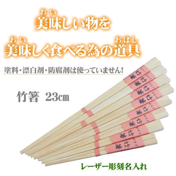 名入れ竹箸23cm無塗装・無薬品・材料も日本製純国産すべらない竹箸