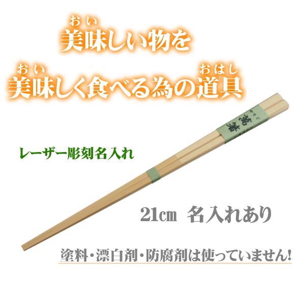 名入れ箸萬箸21cm無塗装無薬品材料も日本製純国産名入れすべらない竹箸