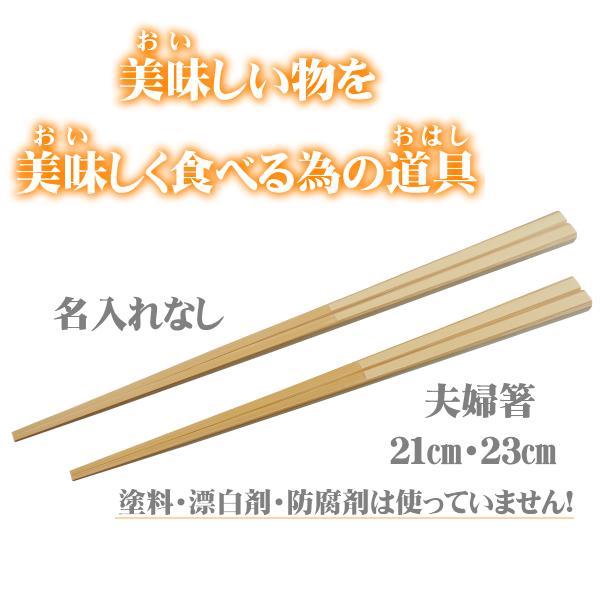 マイ箸夫婦箸材料日本製無垢すべらない竹箸夫婦でお試し21cm23cmセット