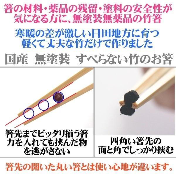 マイ箸 夫婦箸 材料まで日本製 無垢 すべらない竹箸 夫婦でお試し 21cm23cmセット|ozekikougei|02