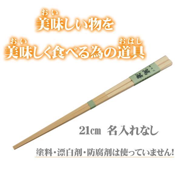 萬箸21cm無塗装無薬品材料も日本製純国産すべらない箸先四角い竹のお箸