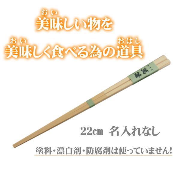 萬箸22cm無塗装無薬品材料も日本製純国産すべらない箸先四角い竹のお箸