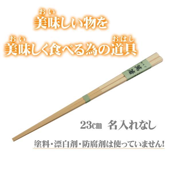萬箸23cm無塗装無薬品材料も日本製純国産すべらない箸先四角い竹のお箸