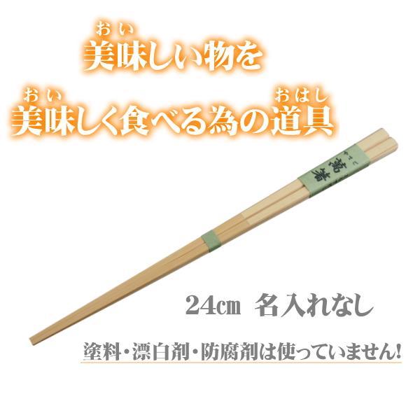 萬箸24cm無塗装無薬品材料も日本製純国産すべらない箸先四角い竹のお箸
